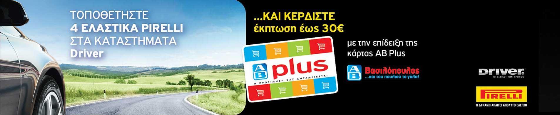 AB Plus