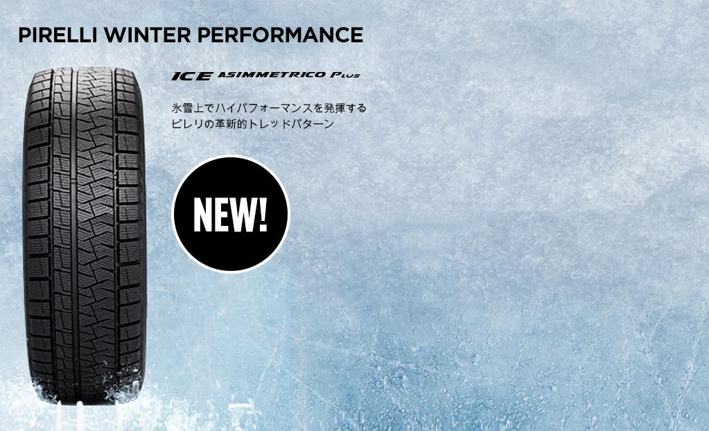 Ice Asimmetrico™ Plus